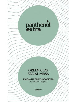 Medisei Panthenol Extra Green Clay Facial Mask 2x 8gr